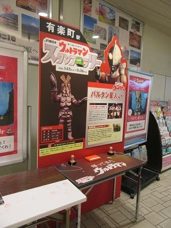 -3- 有楽町駅.JPG