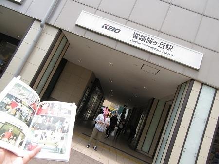 -3- 聖蹟桜ヶ丘駅 (4).JPG