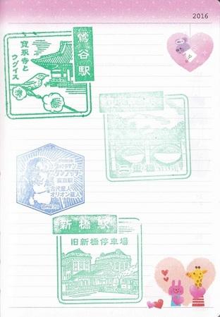 -5- 手帳 (2).jpg