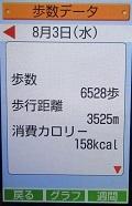 20160803 (3).JPG