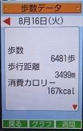 20160816 (82).JPG